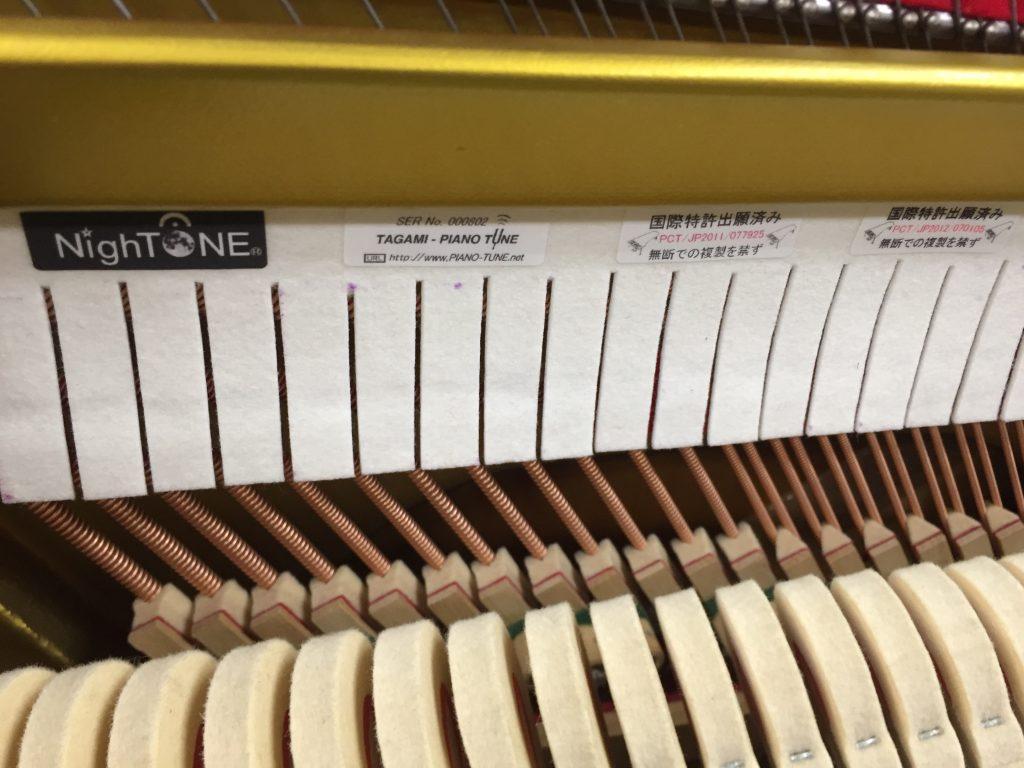 ピアノ防音 ナイトーン